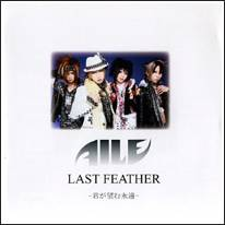 Aile : Last Feather ~Kimi ga Nozomu Eien~